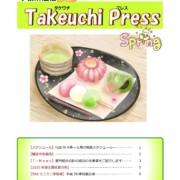 事務所通信 「TakeuchiPress」 135号(2016年春号)発刊しました。