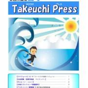 事務所通信 「TakeuchiPress」 132号(2015年夏号)発刊しました。