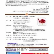 武翔会ゴルフコンペ開催のご案内