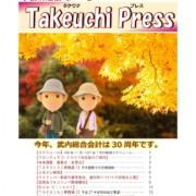 事務所通信 「TakeuchiPress」 129号(2014年秋号)発刊しました。