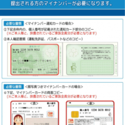 確定申告無料相談会 開催のお知らせ【2/1~3/15】
