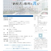[求人情報]熊本事務所開設に伴う社員税理士募集