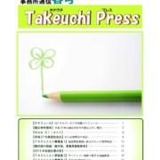 事務所通信 「TakeuchiPress」 131号(2015年春号)発刊しました。